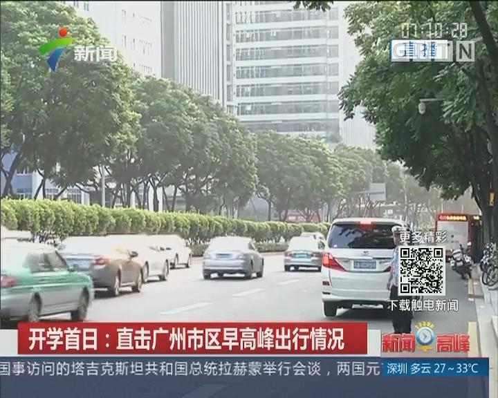 开学首日:直击广州市区早高峰出行情况