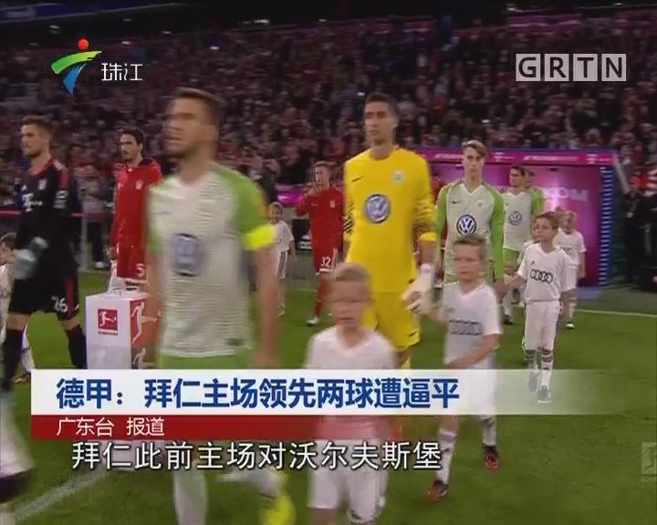 德甲:拜仁主场领先两球遭逼平