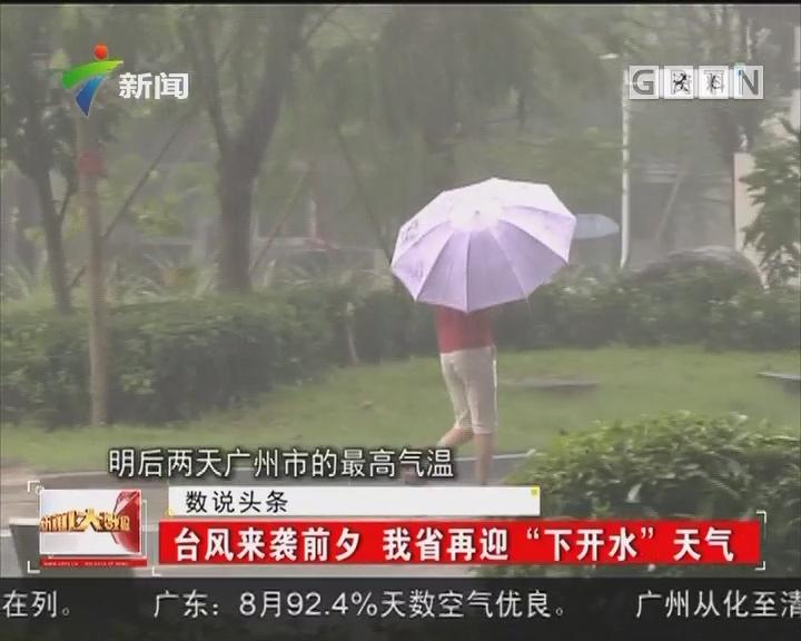"""18号台风""""泰利""""本周来袭 或超越""""天鸽""""成今年首个""""真正的大台风"""""""