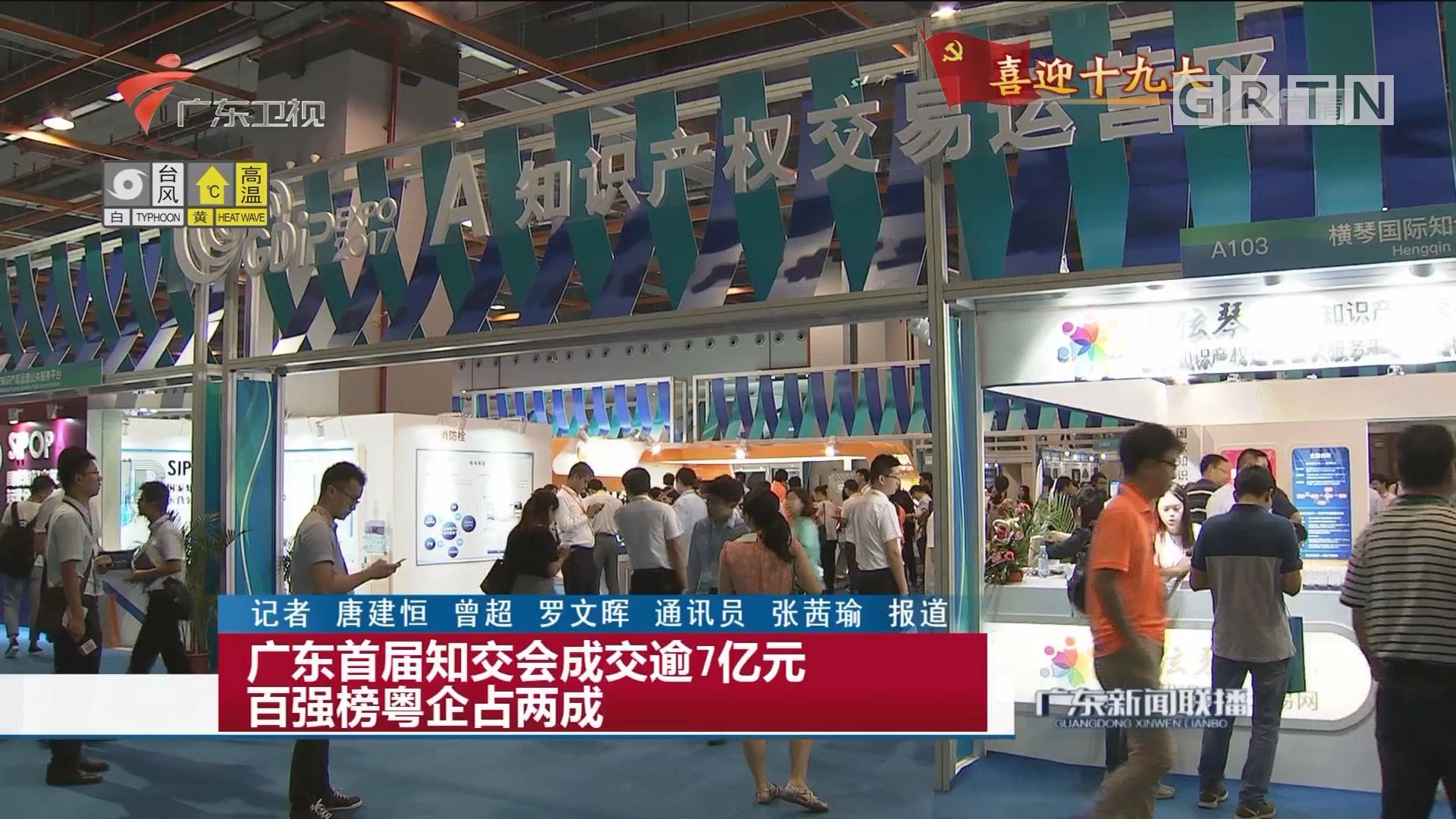 广东首届知交会成交逾7亿元 百强榜粤企占两成