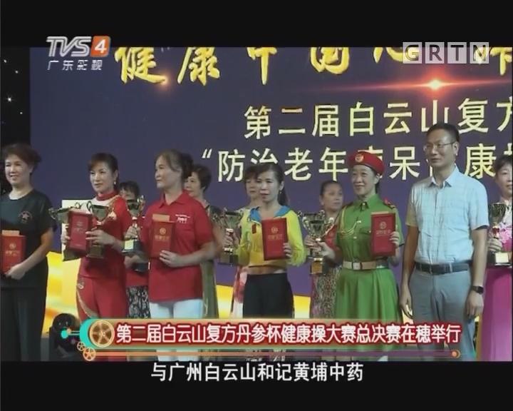第二届白云山复方丹参杯健康操大赛总决赛在穗举行