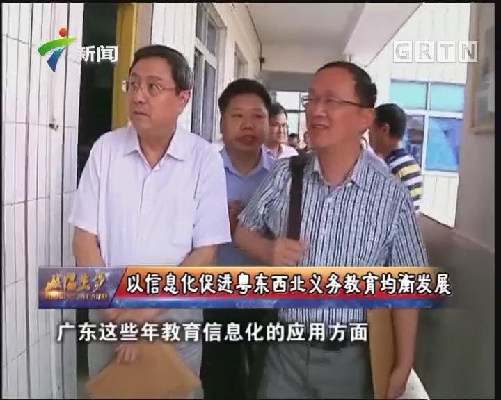 [2017-09-10]政协委员:以信息化促进粤东西北义务教育均衡发展