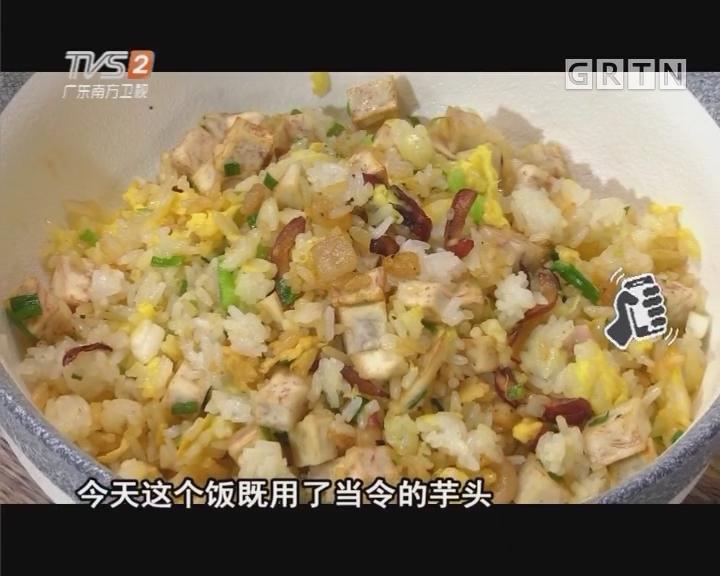 猪油渣炒饭
