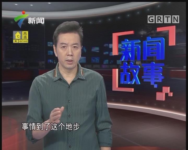 """[2017-09-21]新闻故事:""""爱情拯救""""计划"""