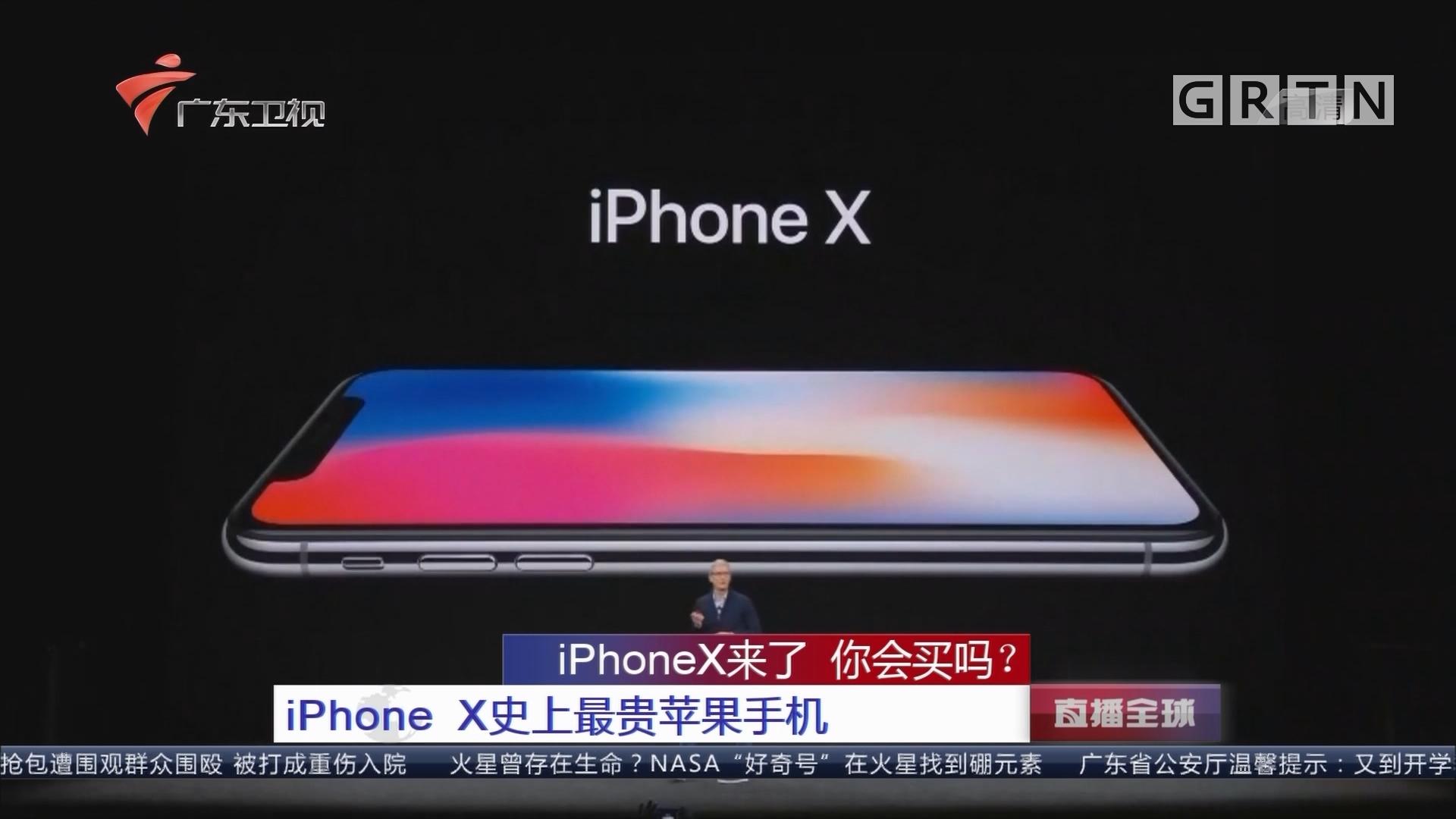 IPhoneX来了 你会买吗? IPhone X史上最贵苹果手机