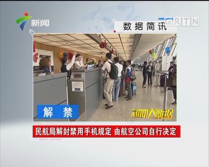 民航局解封禁用手机规定 由航空公司自行决定