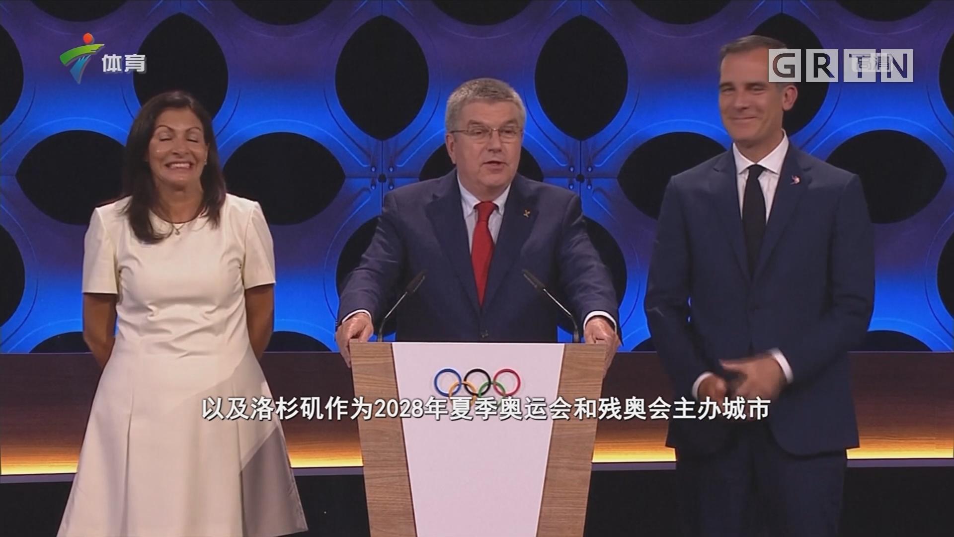 巴黎、洛杉矶分别成为2024和2028夏奥会主办城市