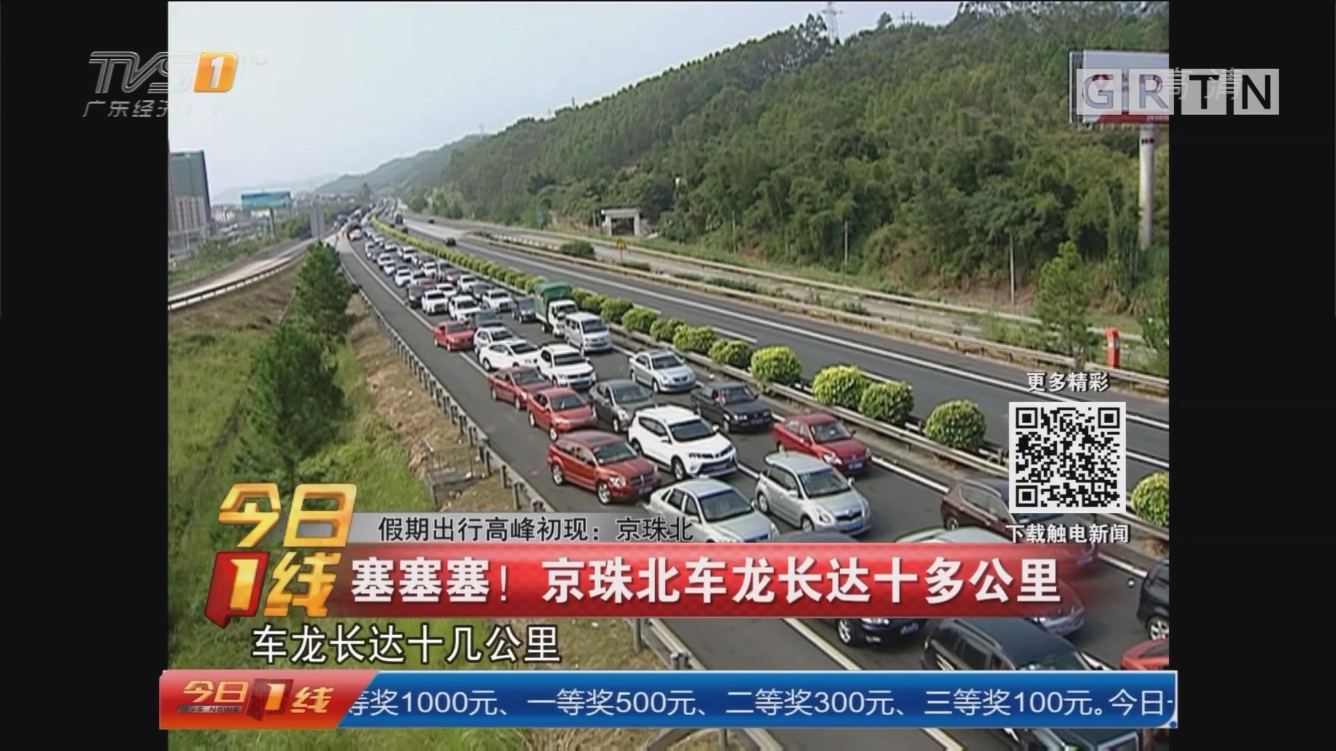 假期出行高峰初现:京珠北 塞塞塞!京珠北车龙长达十多公里