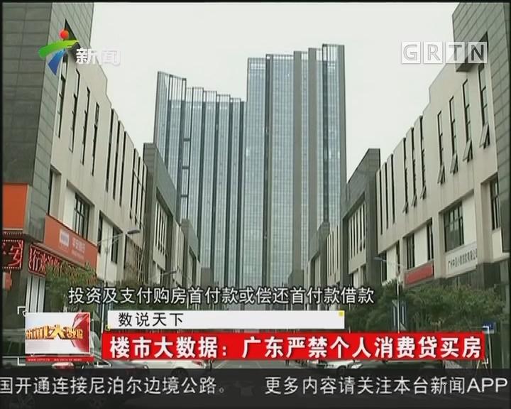 楼市大数据:广东严禁个人消费贷买房