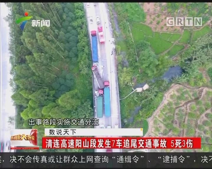 清连高速阳山段发生7车追尾交通事故 5死3伤