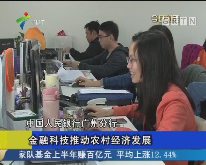 金融科技推动农村经济发展