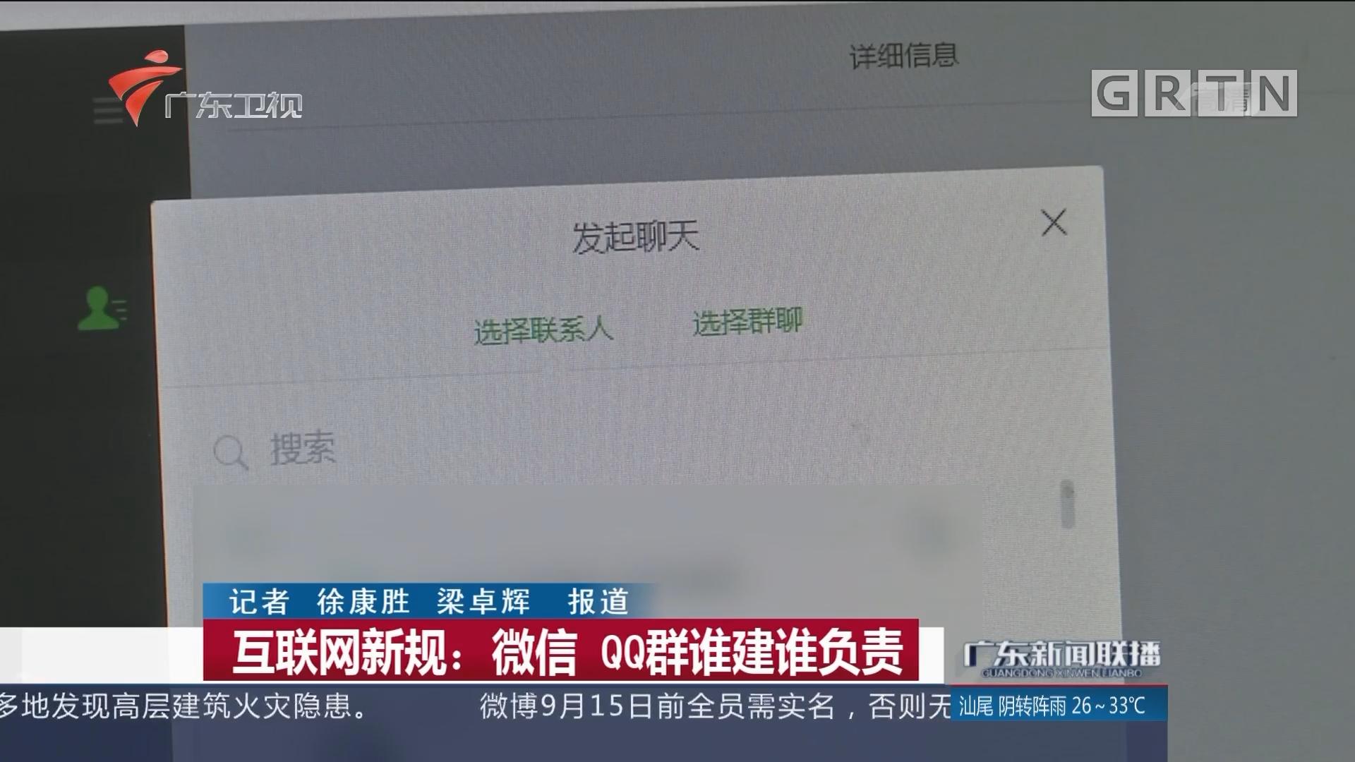 互联网新规:微信 QQ群谁建谁负责
