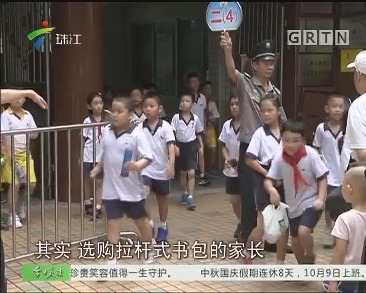 广州:拉杆书包禁入校园? 校方:出于安全考虑