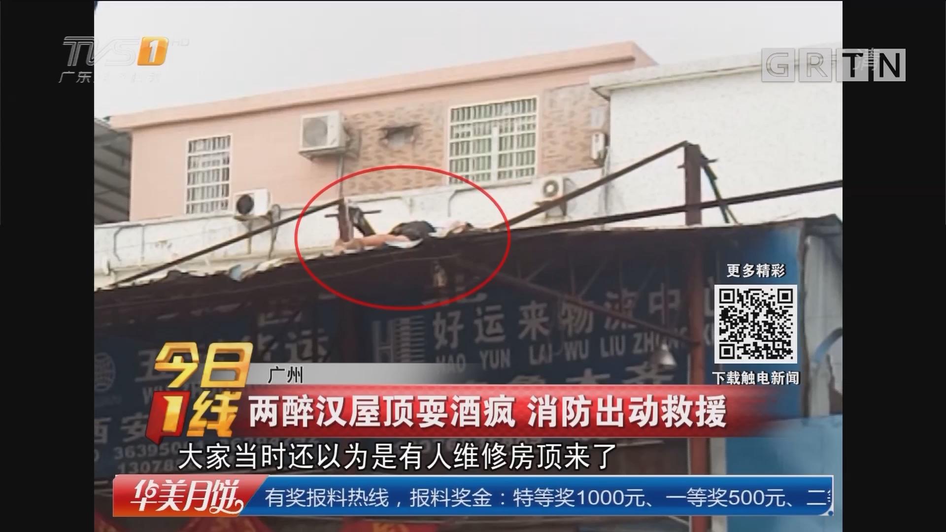 广州:两醉汉屋顶耍酒疯 消防出动救援