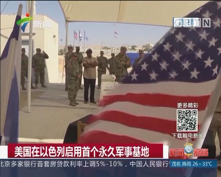 美国在以色列启用首个永久军事基地