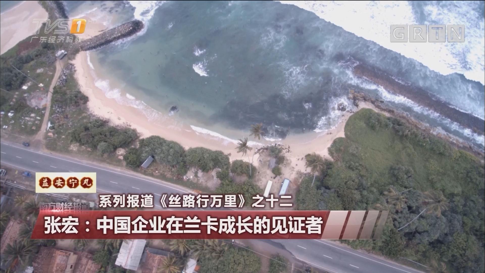 张宏:中国企业在卡兰成长的见证者
