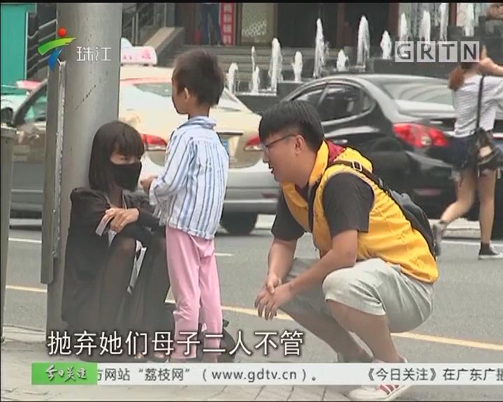 风雨坚守 6龄童陪母亲街头寻父