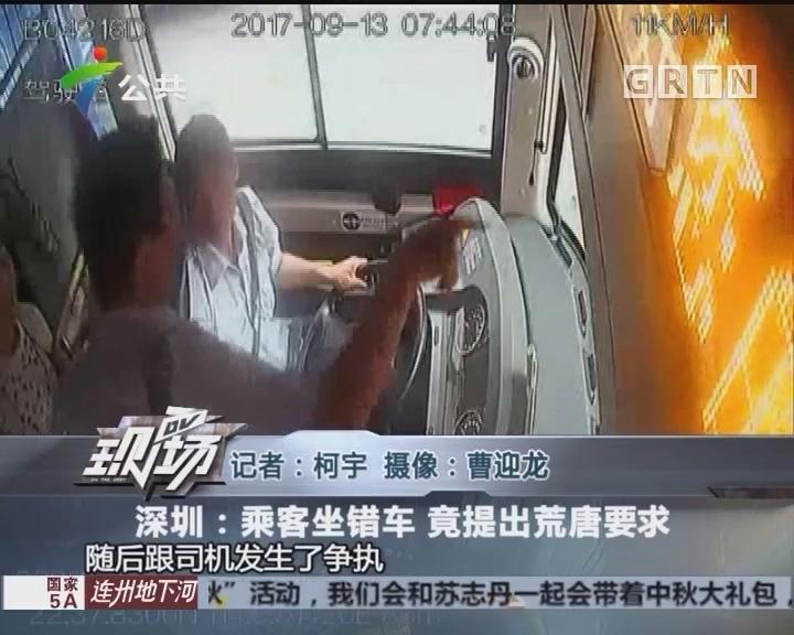 深圳:乘客坐错车 竟提出荒唐要求