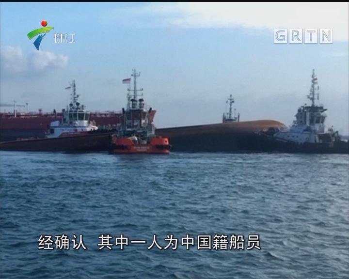 新加坡海域挖沙船倾覆 1名中国籍船员遇难