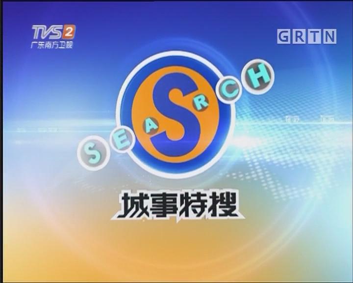"""[2017-09-14]城事特搜:""""黑科技""""成小偷开锁神器?"""