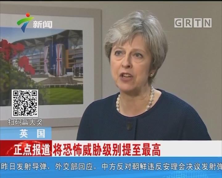 英国:将恐怖威胁级别提至最高