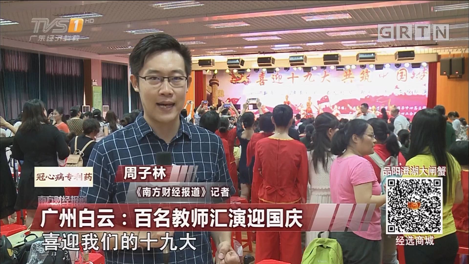 广州白云:百名教师汇演迎国庆
