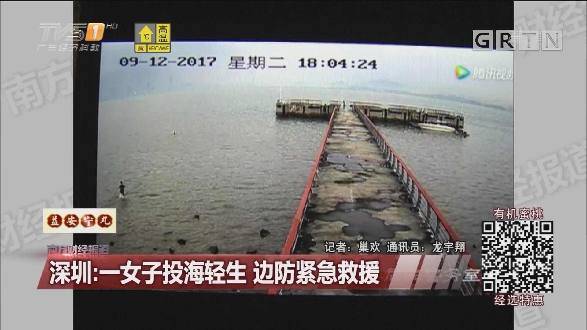 深圳:一女子投海轻生 边防紧急救援
