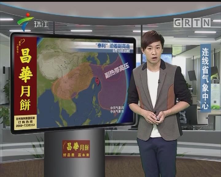 20170913天气连线