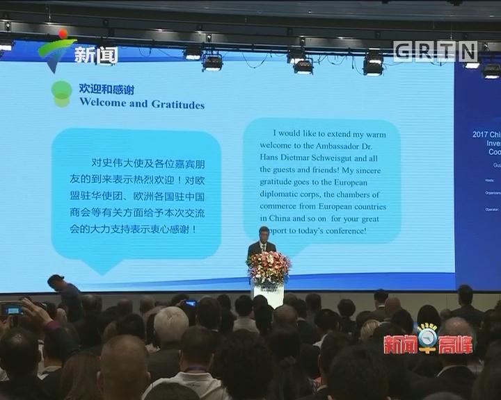 中国(广东)——欧洲投资合作交流会在佛山举行 马兴瑞出席活动并见证项目签约