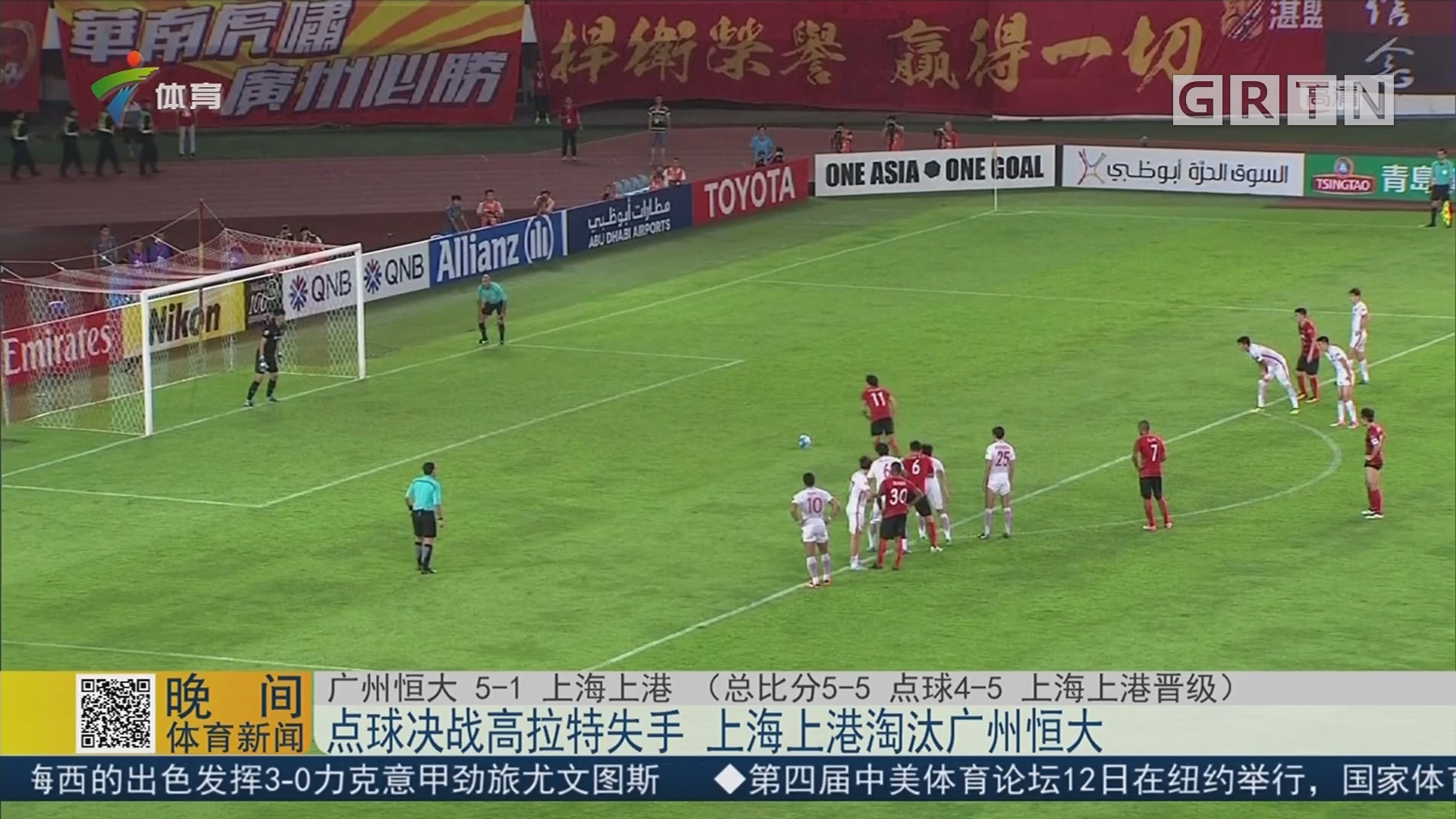 点球决战高拉特失手 上海上港淘汰广州恒大