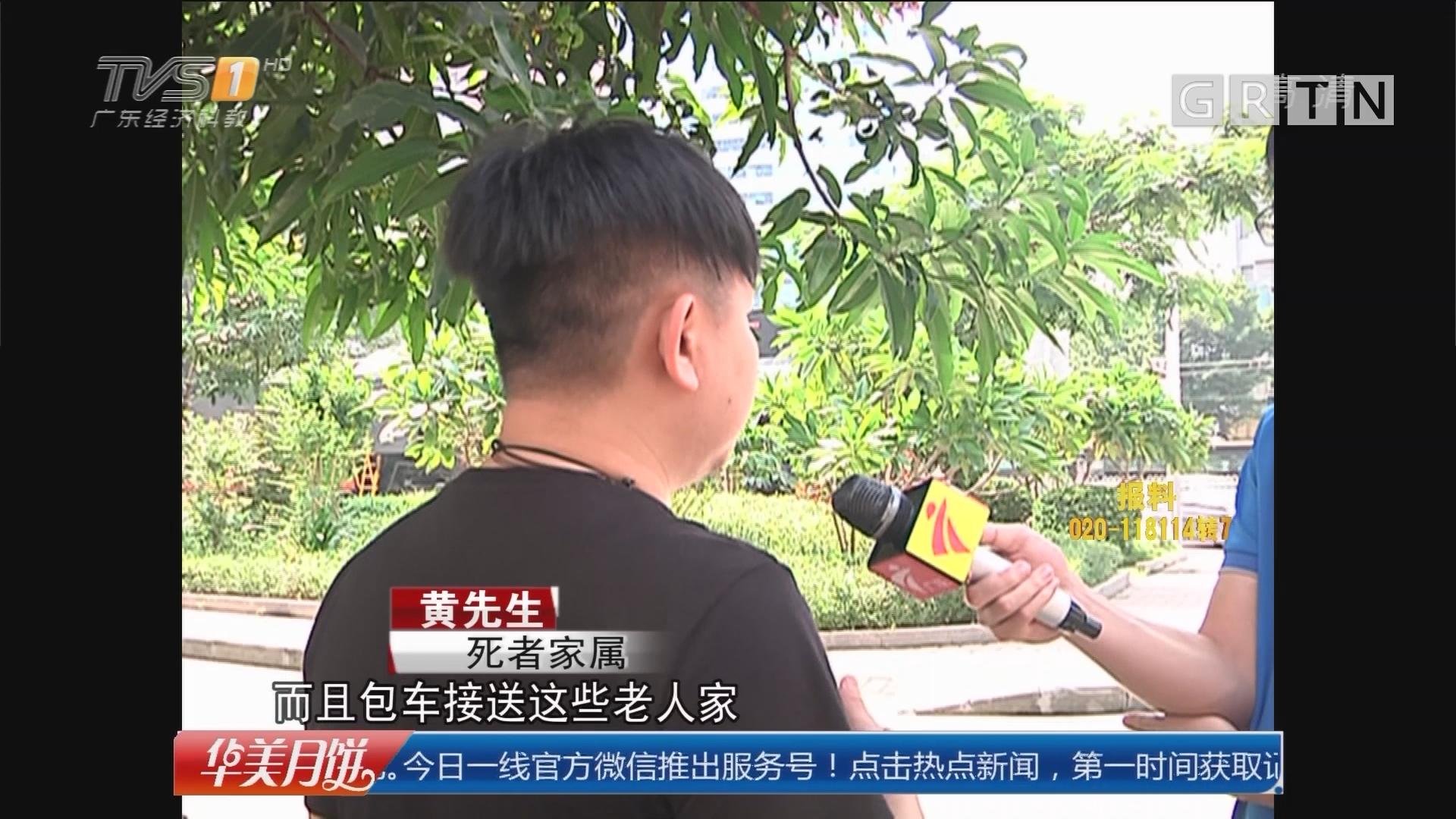 广州从化:癌症患者包车遇车祸 十余老人受伤