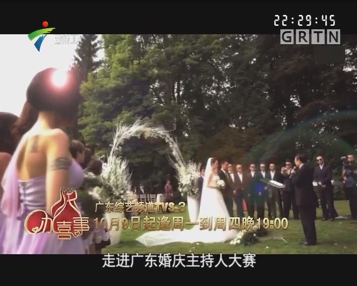 大型婚庆类节目 《办喜事》浪漫启动