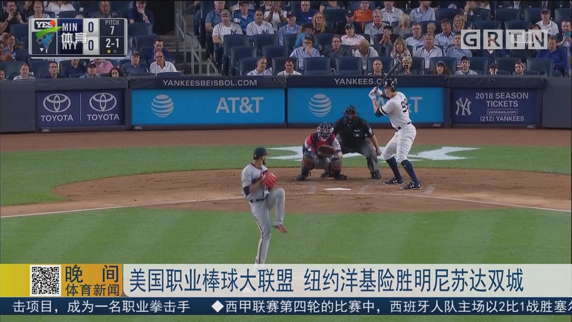 美国职业棒球大联盟 纽约洋基险胜明尼苏达双城