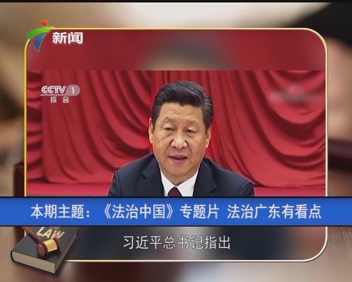 [2017-09-10]律师说:本期主题:《法治中国》专题片 法治广东有看点