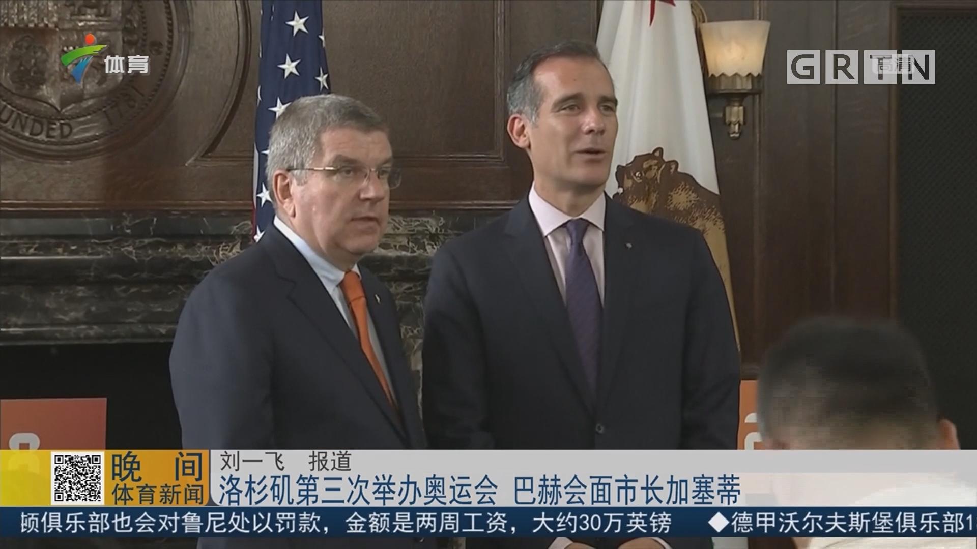 洛杉矶第三次举办奥运会 巴赫会面市长加塞蒂