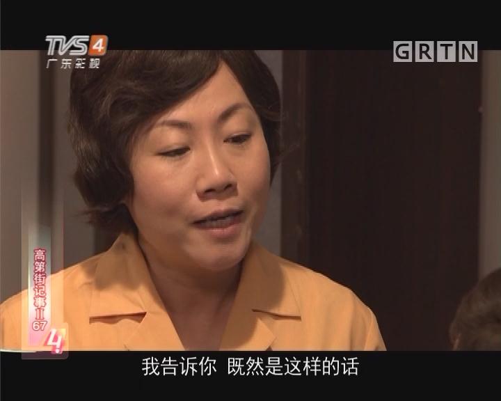 [2017-09-02]高第街记事:师傅与徒弟(上)