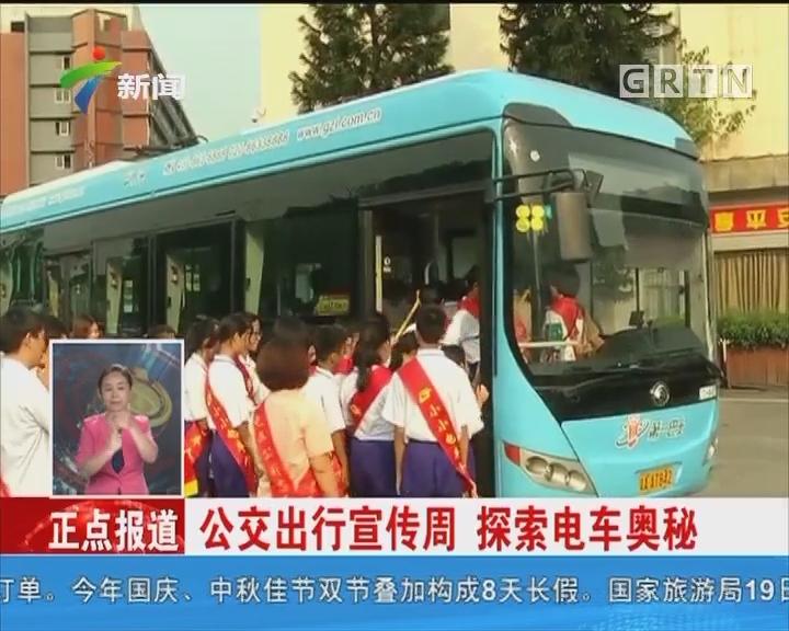 公交出行宣传周 探索电车奥秘