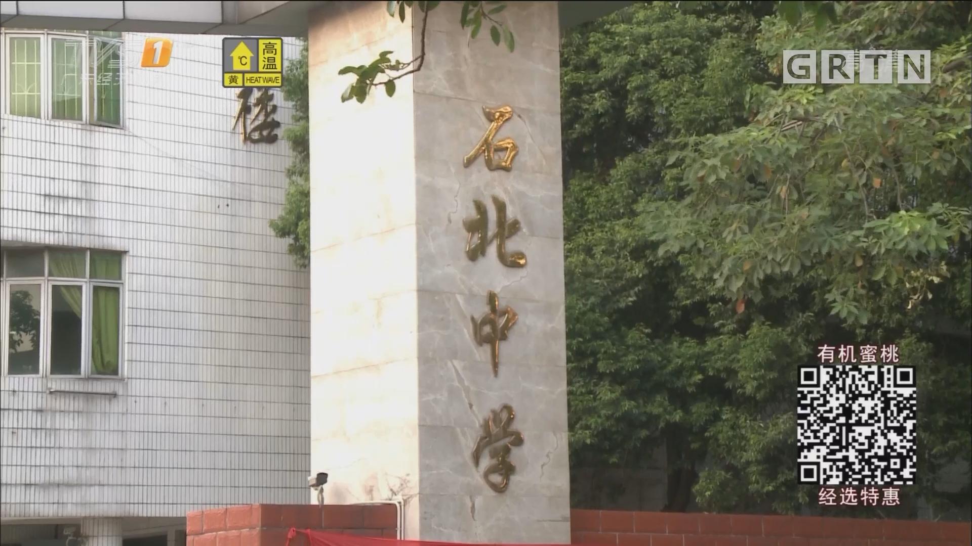 广州番禺石北中学住校生腹泻 学校:正在调查