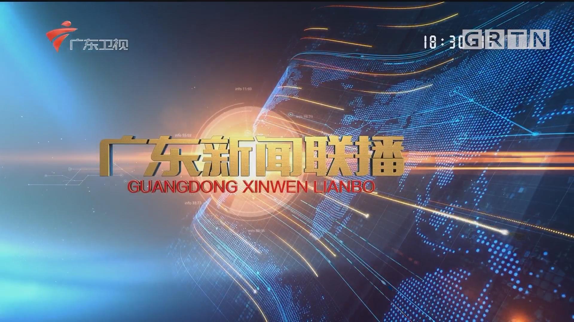 [HD][2017-09-06]广东新闻联播:广东多地交通建设提档增速 经济发展提质增效