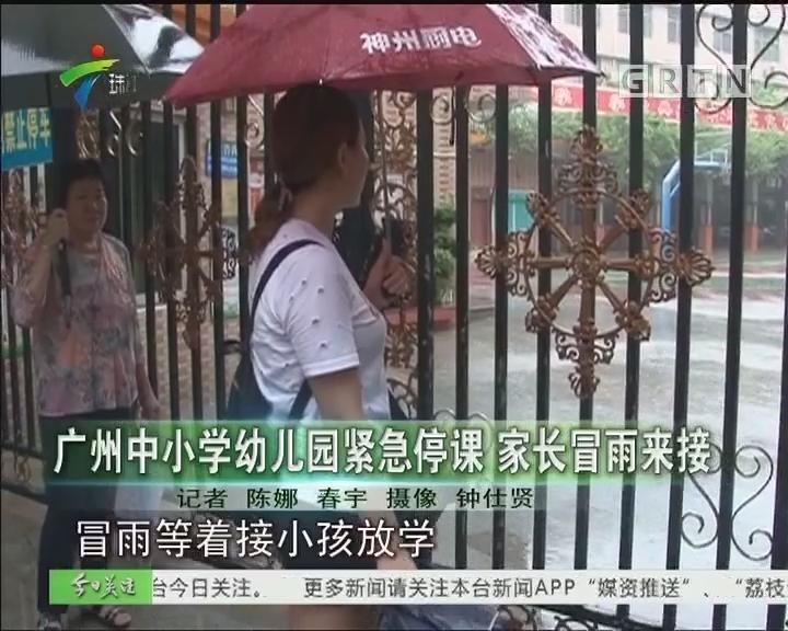广州中小学幼儿园紧急停课 家长冒雨来接