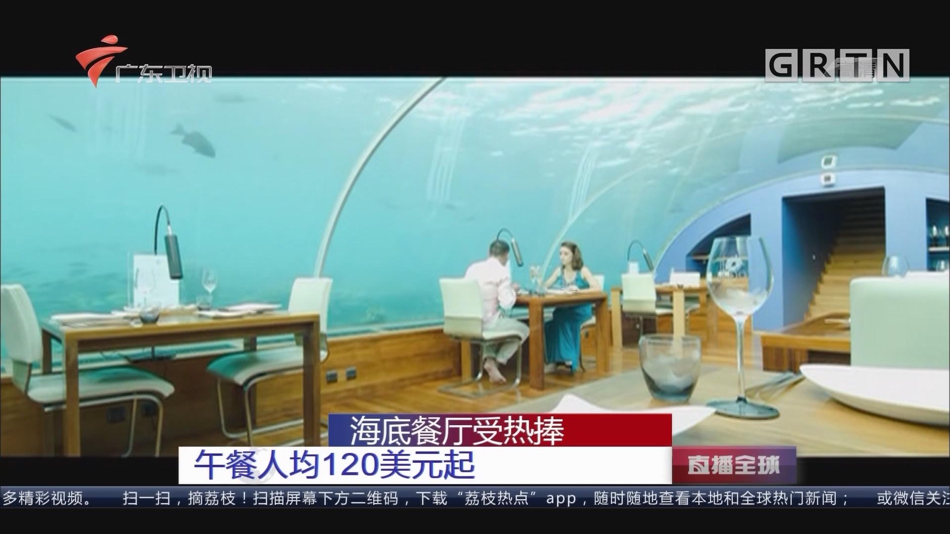 海底餐厅受热捧:午餐人均120美元起