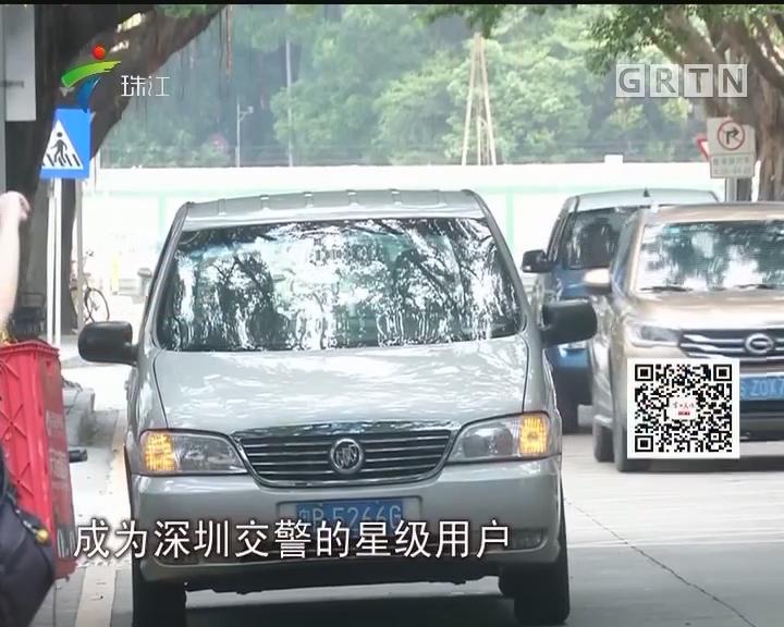 """深圳:违停被贴罚单 十分钟内驶离可""""免罚"""""""