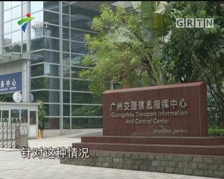 广州17家出租企业承诺 投诉违章属实全额退费