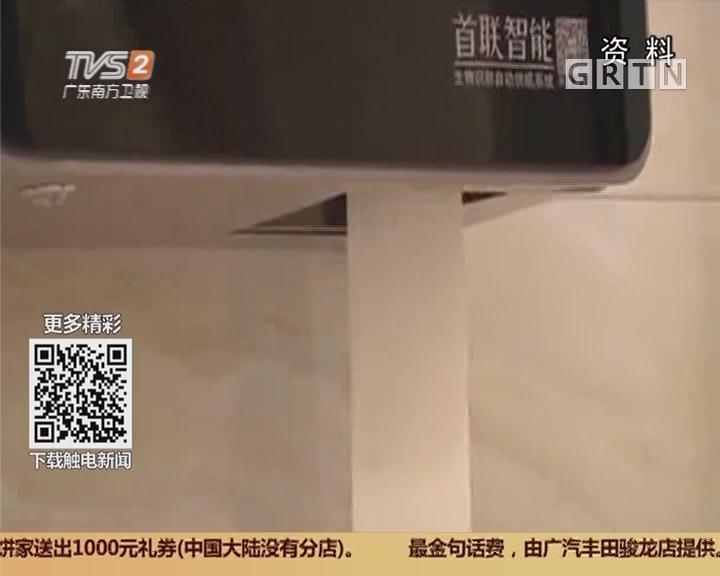 今日最争议:公园厕所设刷脸取厕纸机,你怎么看?