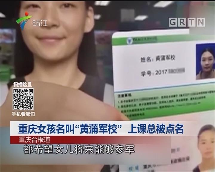 """重庆女孩名叫""""黄埔军校"""" 上课总被点名"""
