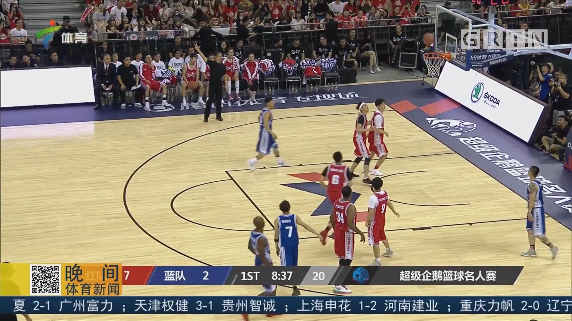 超级企鹅篮球名人赛上海站落幕