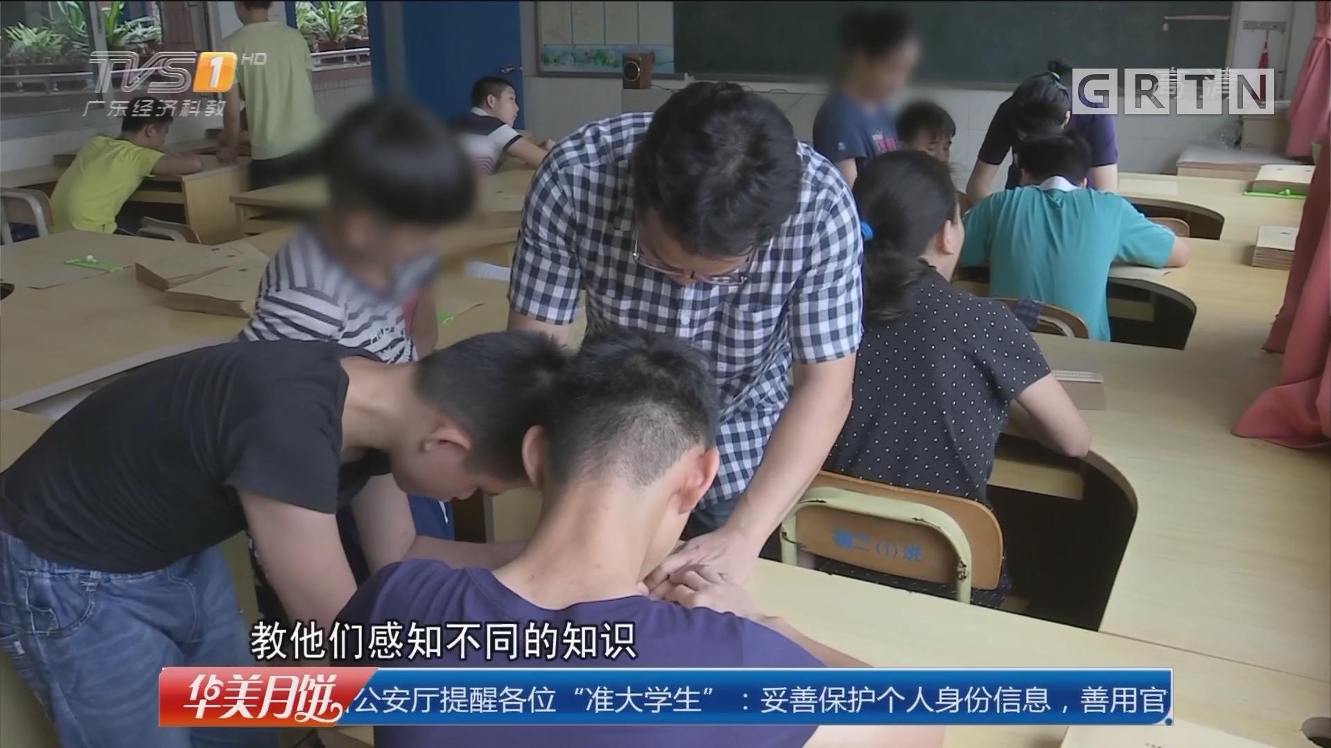 """教师节特别策划:盲童的老师 12载特殊教育 手把手教盲生""""认世界"""""""