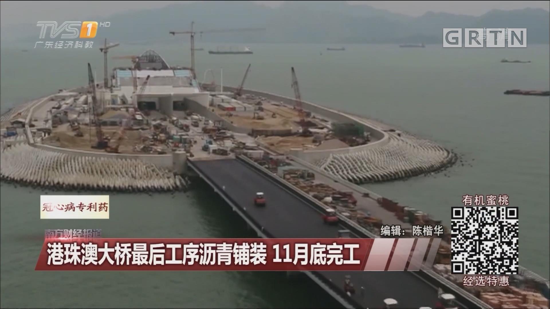 港珠澳大桥最后工序沥青铺装 11月底完工