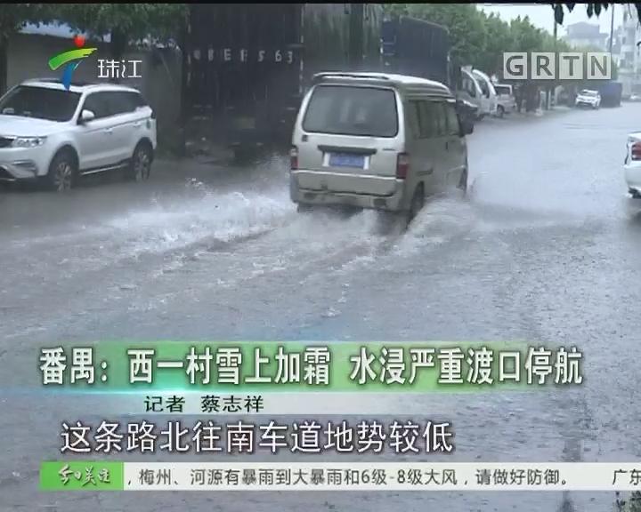 番禺:西一村雪上加霜 水浸严重渡口停航