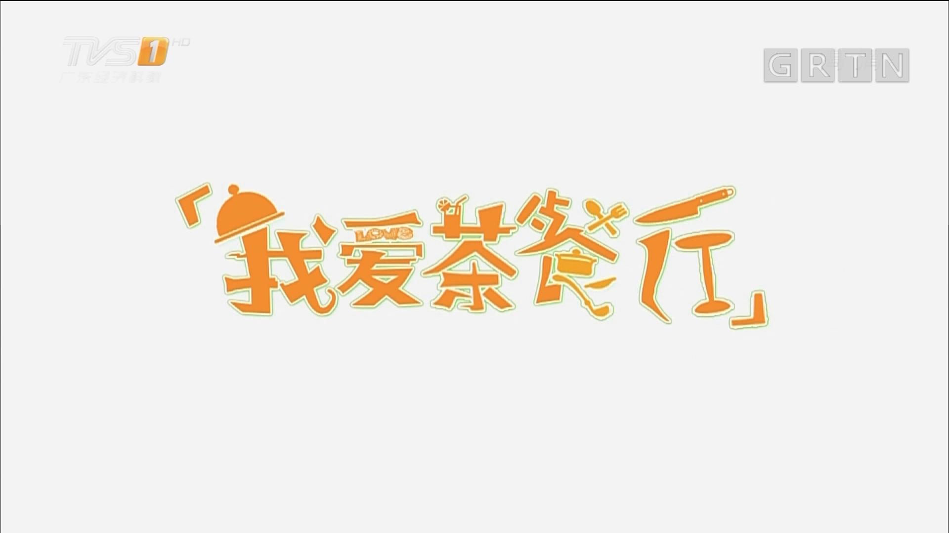 [HD][2017-09-10]我爱茶餐厅:马丽苏的美丽传说